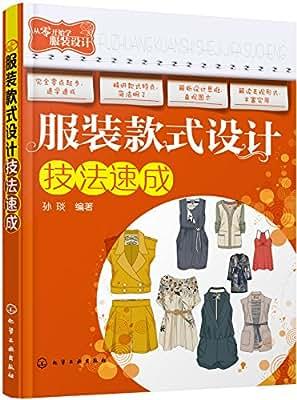 从零开始学服装设计:服装款式设计技法速成.pdf