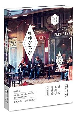行走时代·陈丹燕旅行文学书系:咖啡苦不苦.pdf