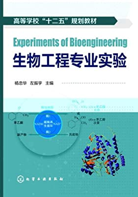 生物工程专业实验.pdf