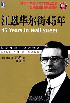 江恩华尔街45年.pdf