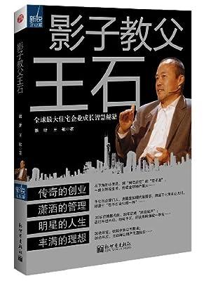 影子教父王石.pdf