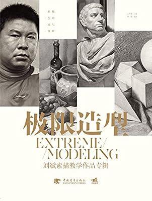刘斌素描教学作品专辑.pdf