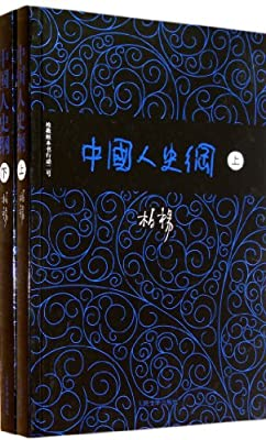 中国人史纲.pdf