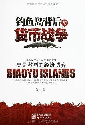 钓鱼岛背后的货币战争.pdf