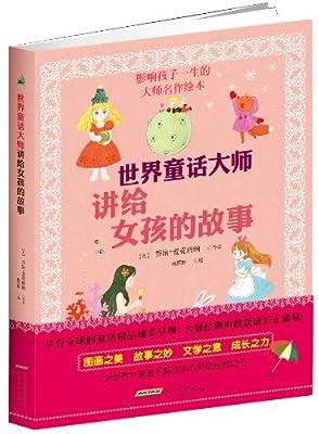 世界童话大师讲给女孩的故事.pdf