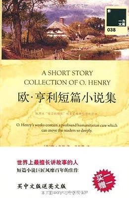 欧•亨利短篇小说集.pdf
