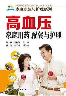 高血压家庭用药、配餐与护理.pdf