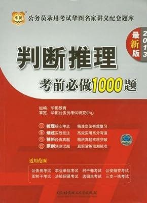 华图•2013公务员录用考试华图名家讲义配套题库:判断推理考前必做1000题.pdf