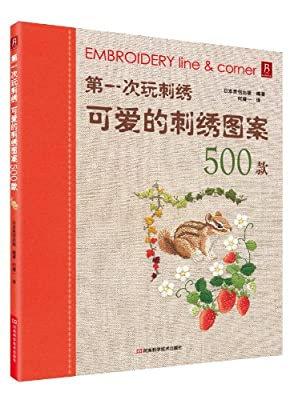 第一次玩刺绣:可爱的刺绣图案500款.pdf