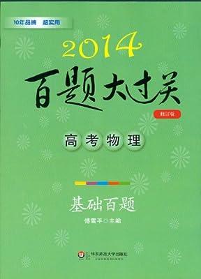 2014年高考百题大过关 高考物理:基础百题.pdf