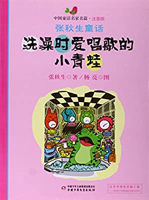 中国童话名家名篇注音版·张秋生童话:洗澡时爱唱歌的小青蛙.pdf