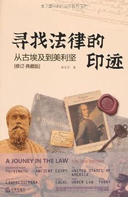 寻找法律的印迹.pdf