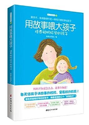 用故事喂大孩子:培养聪明好学的孩子.pdf