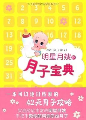 明星月嫂的月子宝典.pdf