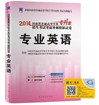 正版现货2014年河南省天一专升本 考前冲刺模拟试卷 专业英语.pdf