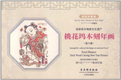 桃花坞木刻年画 第8辑 汉 英 日 宣纸珍藏版