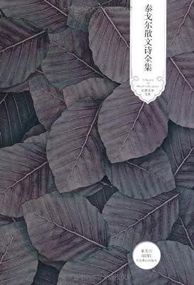 泰戈尔散文诗全集.pdf
