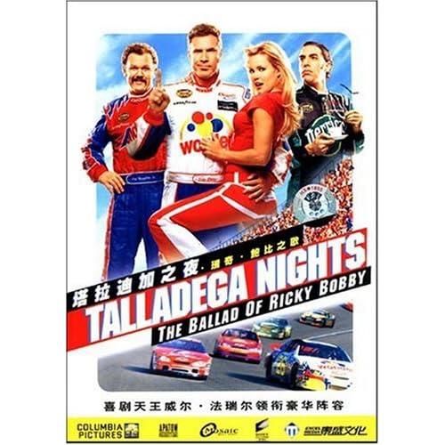 塔拉迪加之夜 鲍比之歌 DVD