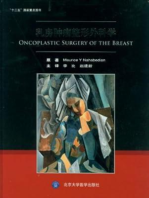 乳房肿瘤整形外科学.pdf