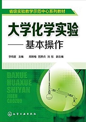 大学化学实验――基本操作.pdf