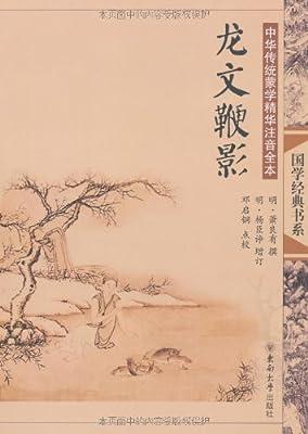 中华传统蒙学精华注音全本:龙文鞭影.pdf