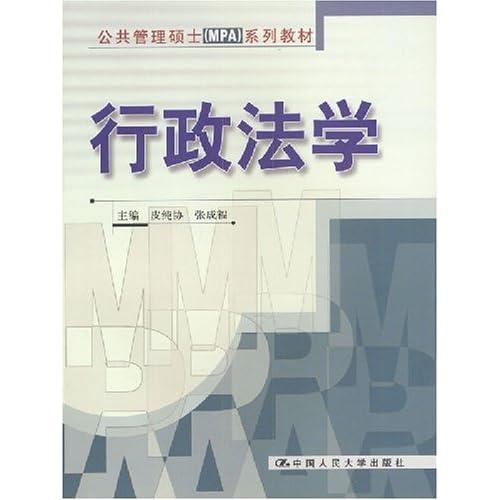 行政法学/公共管理硕士(mpa)系列教材