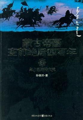 蒙古帝国空前绝后四百年2:忽必烈缔造大元.pdf