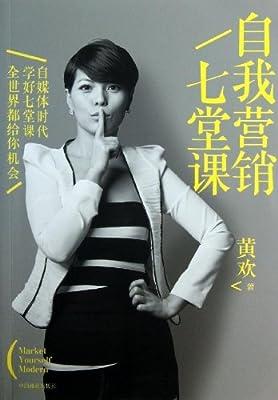 自我营销七堂课.pdf