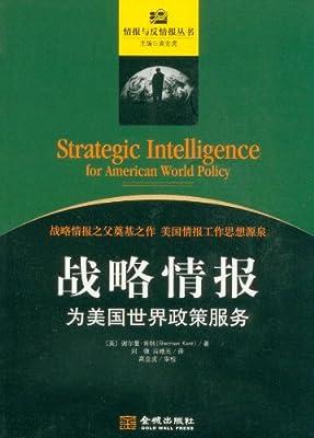 战略情报:为美国世界政策服务.pdf
