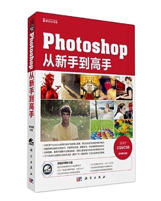 Photoshop从新手到高手.pdf