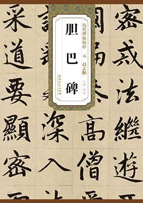 历代碑帖精粹·元:赵孟頫胆巴碑.pdf
