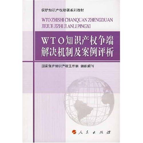 wto知识产权争端解决机制及案例评析