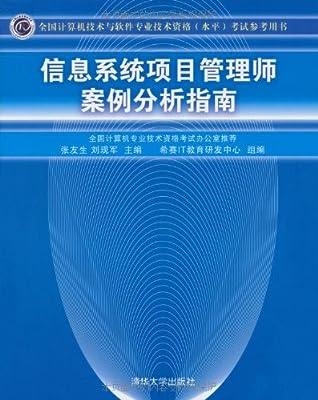 全国计算机技术与软件专业技术资格考试参考用书•信息系统项目管理师案例分析指南.pdf
