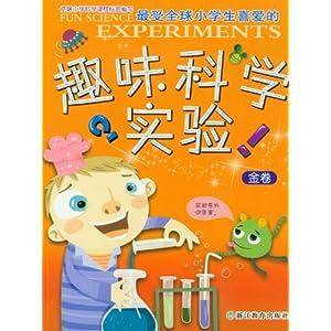 最受全球小学生喜爱的趣味科学实验 金卷