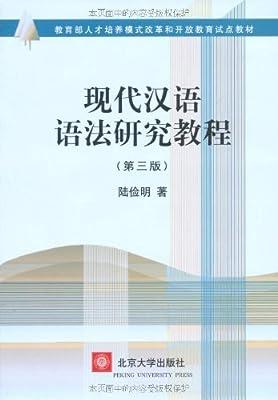 现代汉语语法研究教程.pdf