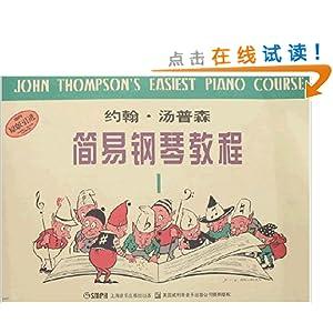 约翰 汤普森简易钢琴教程1