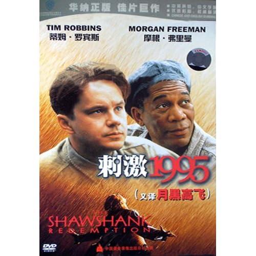 刺激1995(DVD 又译月黑高飞)