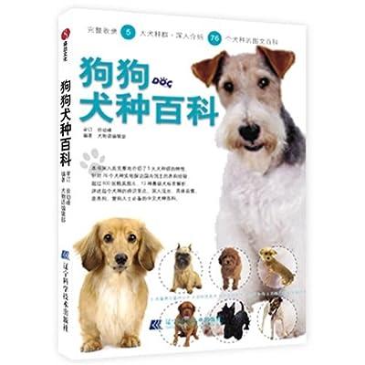 狗狗犬种百科.pdf