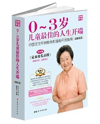 0-3岁儿童最佳的人生开端:中国宝宝早期教育和潜能开发指南.pdf