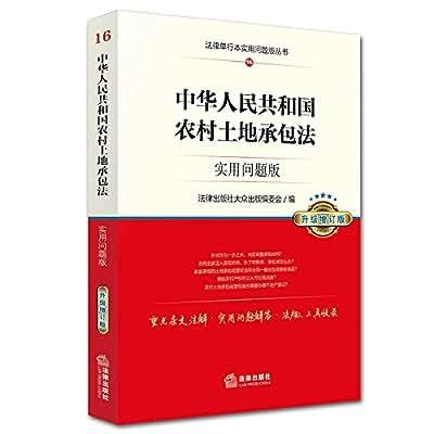 中华人民共和国农村土地承包法:实用问题版.pdf
