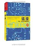 链接:商业、科学与生活的新思维(10周年纪念版)-图片