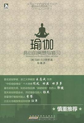瑜伽:身心的冥想与修习.pdf