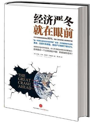 经济严冬就在眼前.pdf