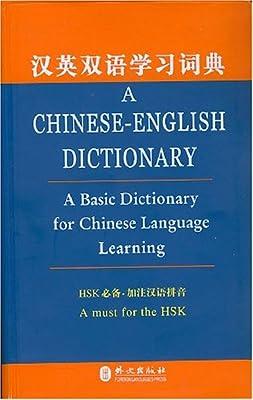汉英双语学习词典.pdf