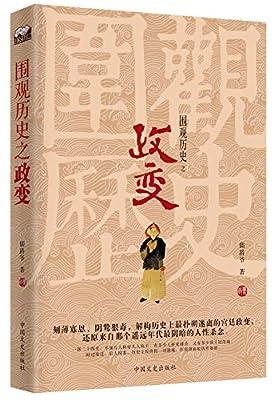围观历史之政变.pdf
