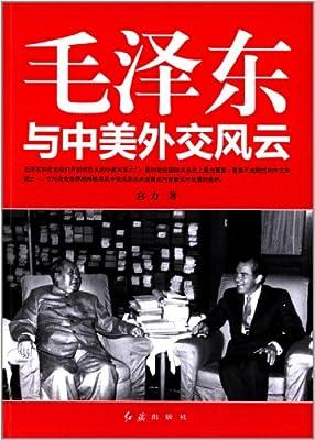 毛泽东与中美外交风云.pdf