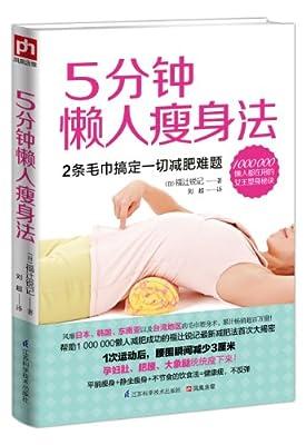 90%的腰痛都能治得好.pdf