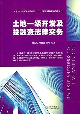 土地一级开发及投融资法律实务.pdf