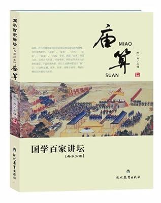 国学百家讲坛:庙算.pdf