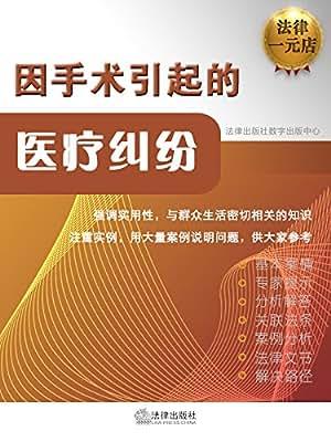 严重疾病的事故纠纷.pdf